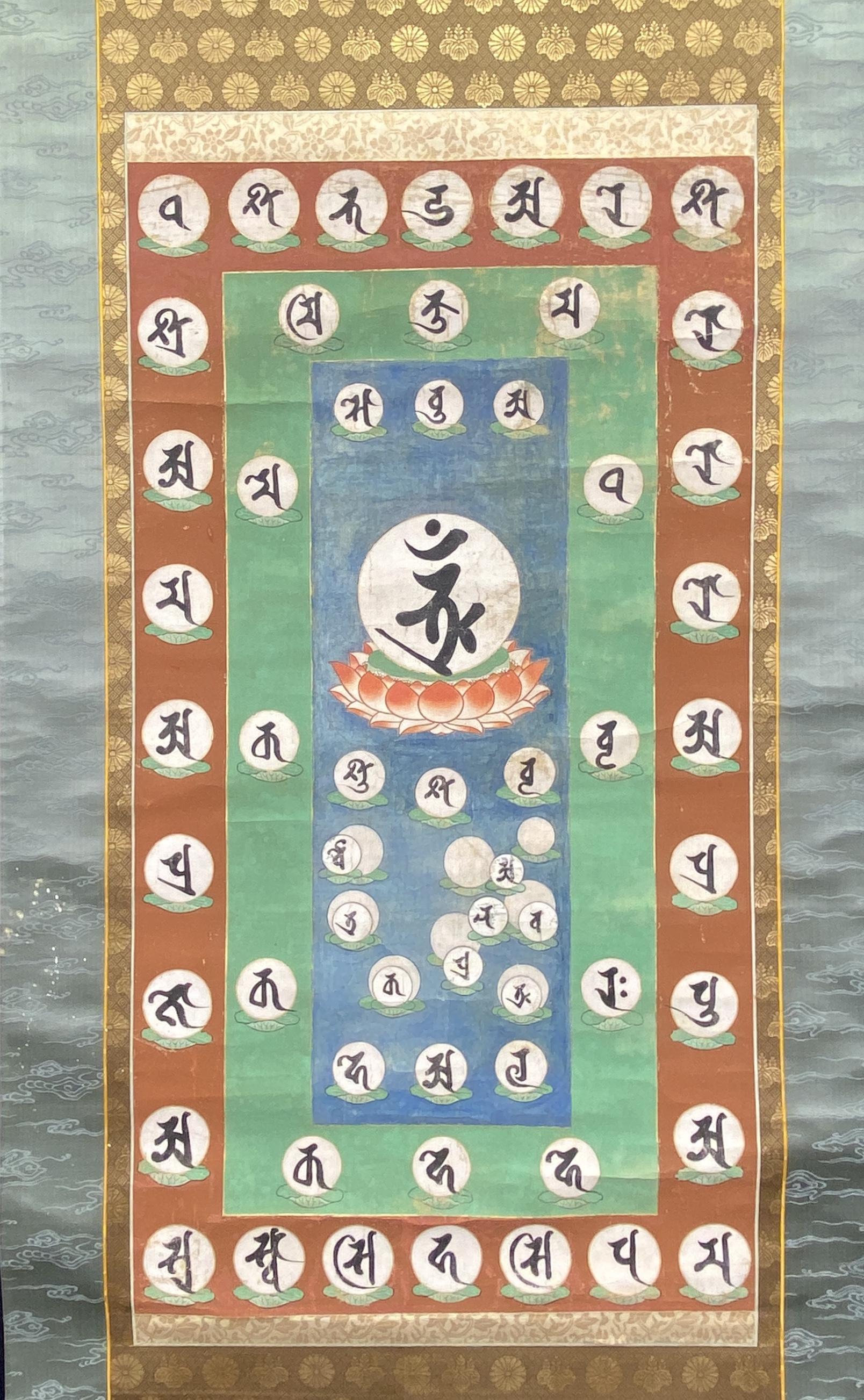 20602梵字 軸78×43cm