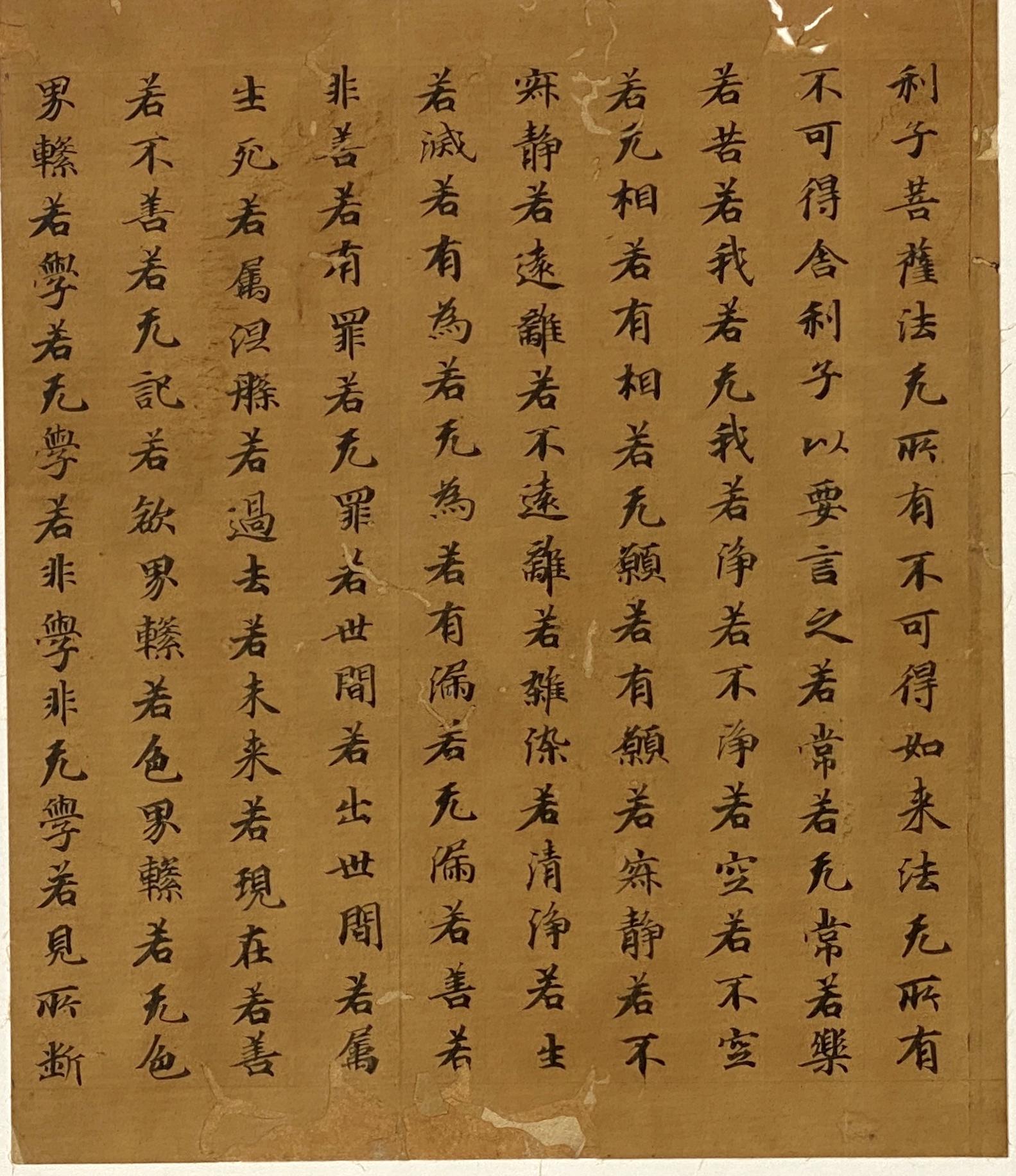 20607八世紀 大般若波羅蜜多経 巻三十八 片 額23.5×20cm