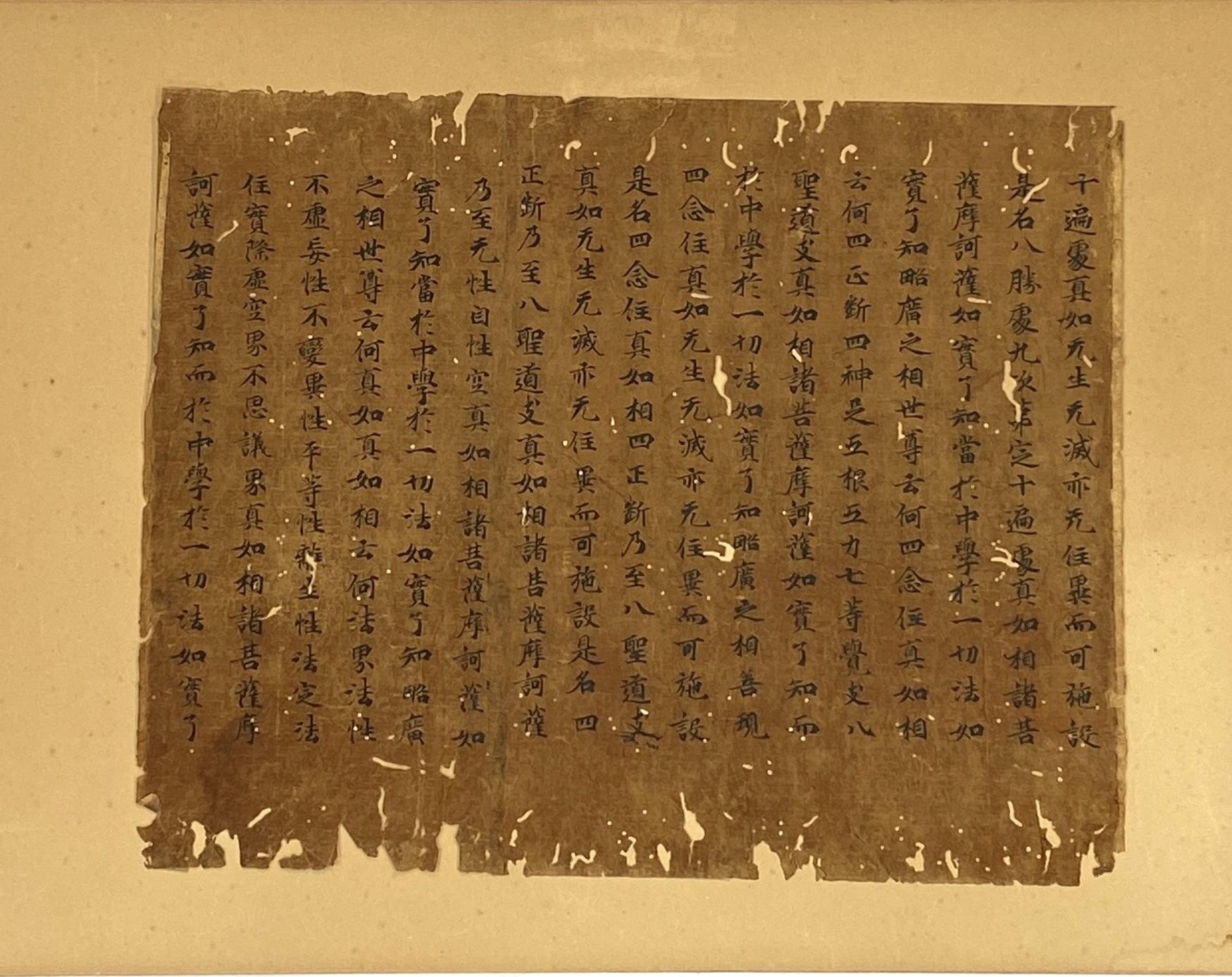 20618九世紀 小水麿経 片27.5×34.5cm