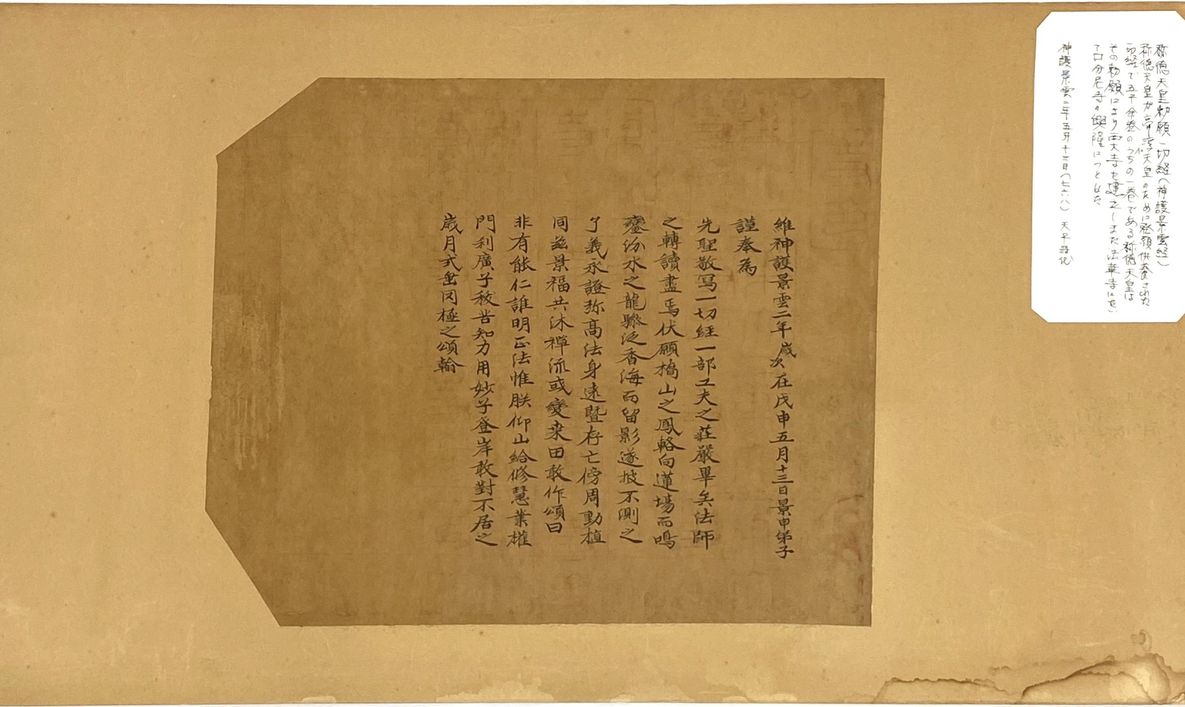 20619「神護景雲二年(768年)」款 神護景雲経27×32cm