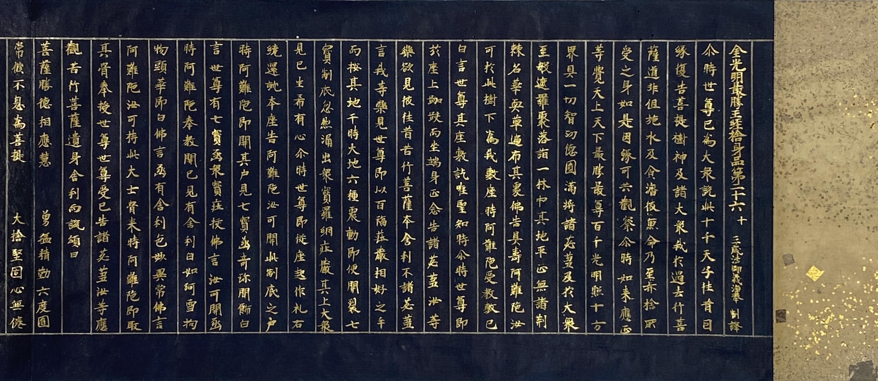 20620十世紀 紺紙金泥 美福門院願経 ー巻25.5×743cm