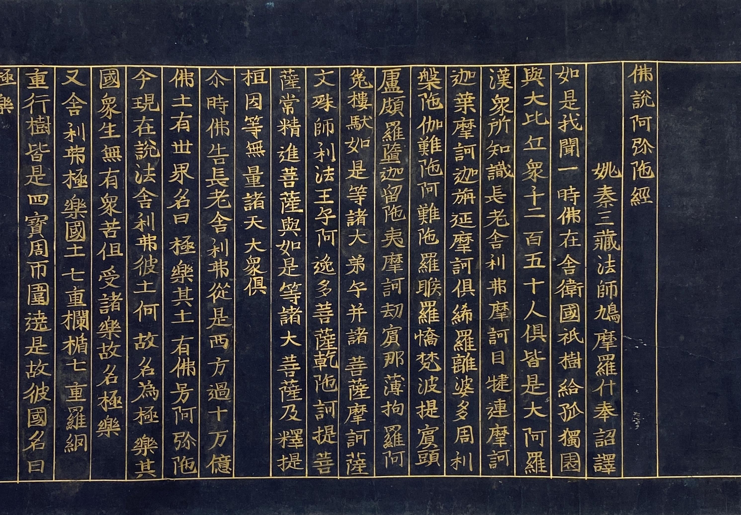 20623十七世紀 佛説阿弥陀経 一巻