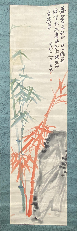 20631「王震」画 岩竹図 軸143×38cm