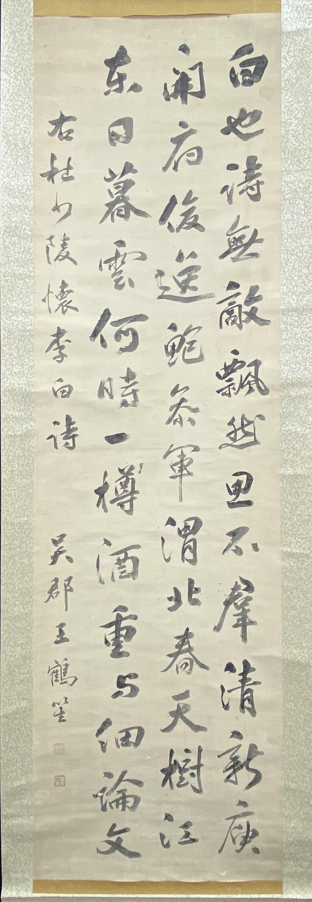 20633「王鶴笙」行書 軸151×43cm