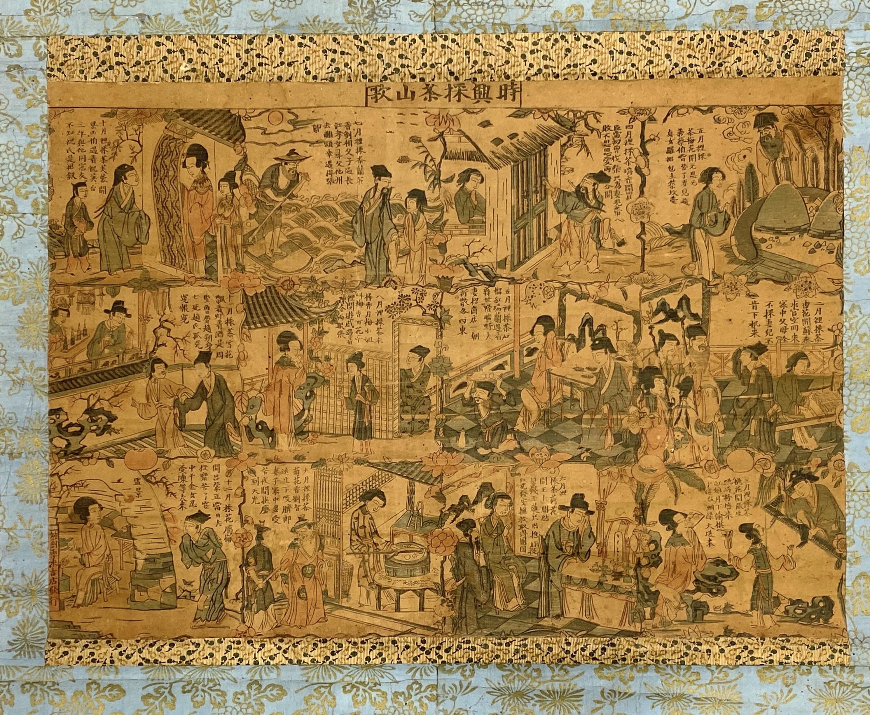 20634「時興採茶山歌」版画 軸36.4×51.5cm