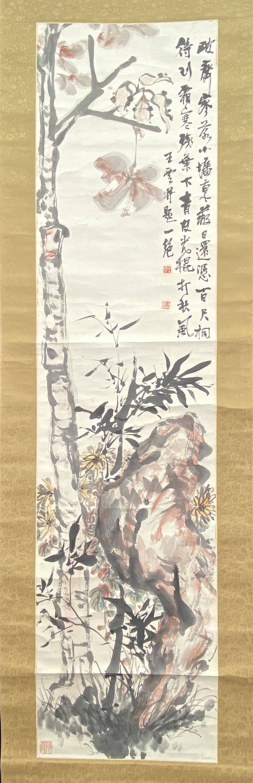20646「王雲」画 岩菊図 軸137×34cm