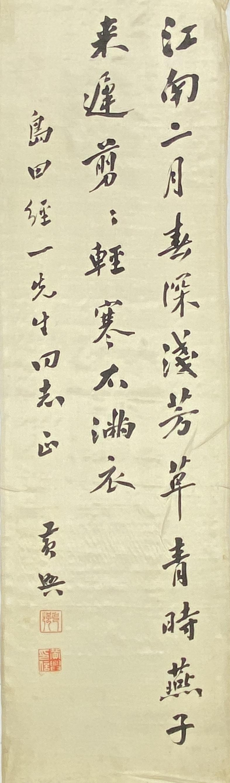 20651「黄興」行書 巻147×42.5cm