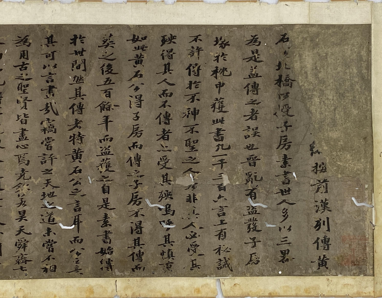 20653「張商英天覚」行書 巻物28×124cm