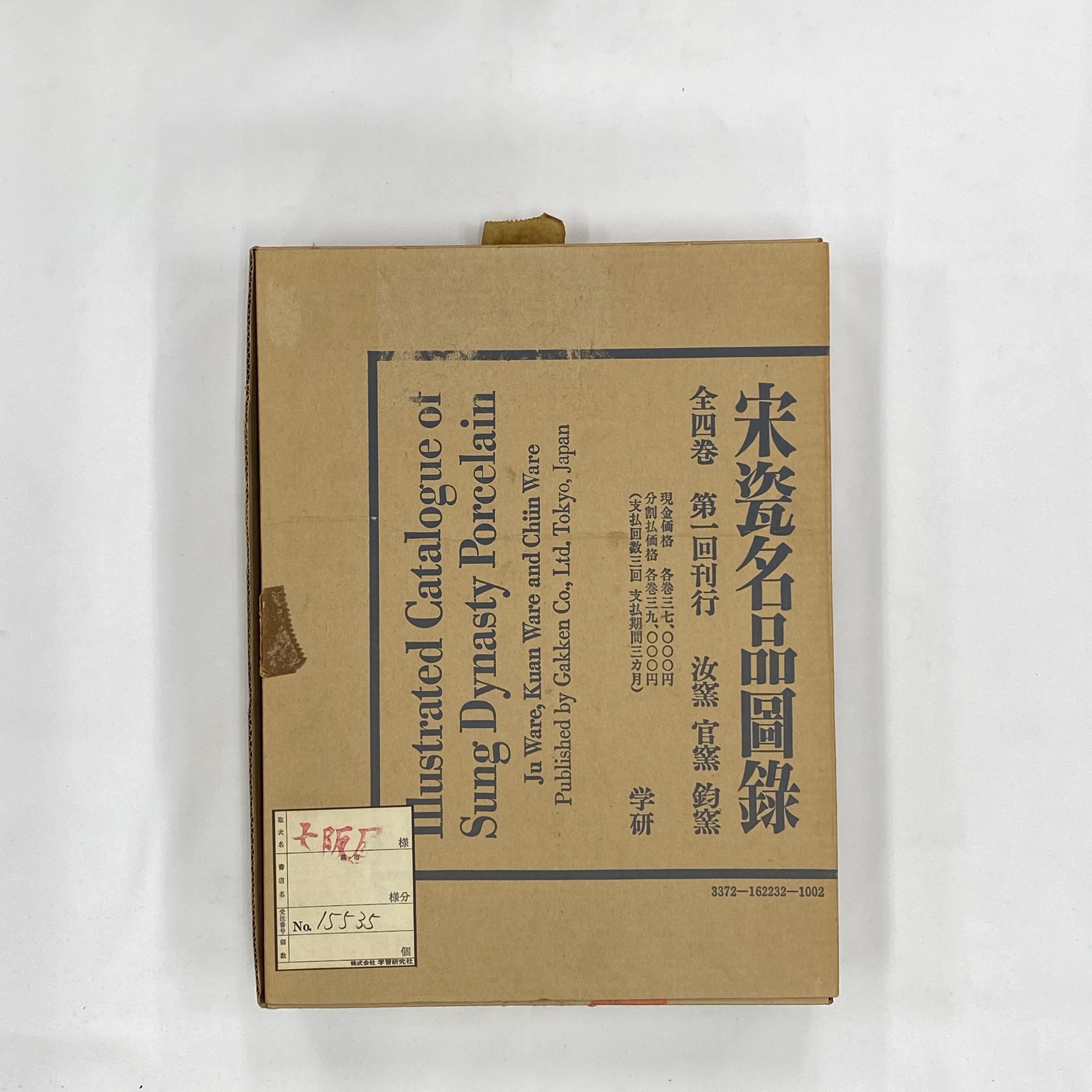20655「宋瓷名品図録」全冊38×28cm