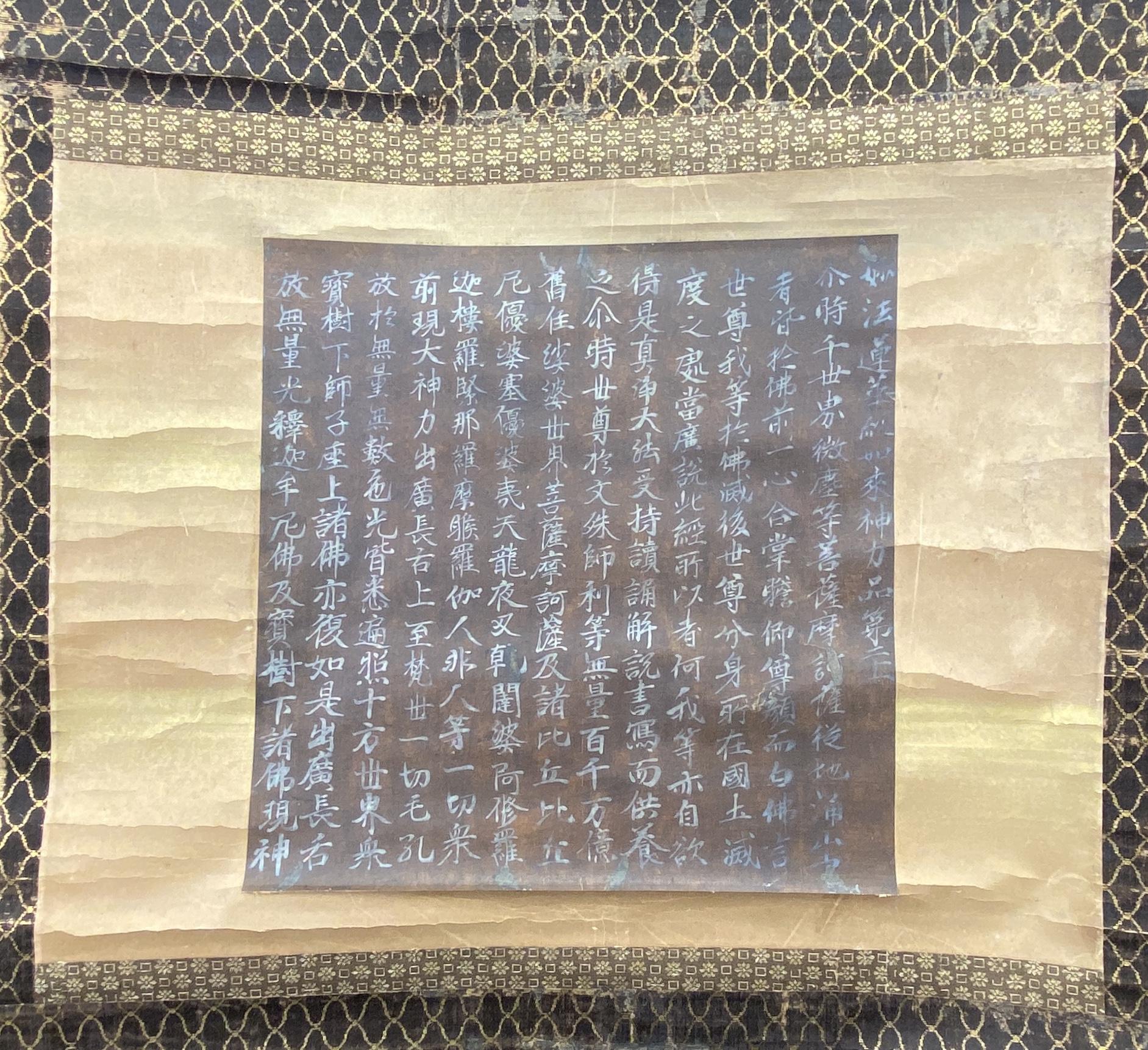 20656紫紙銀字経 軸26×25cm