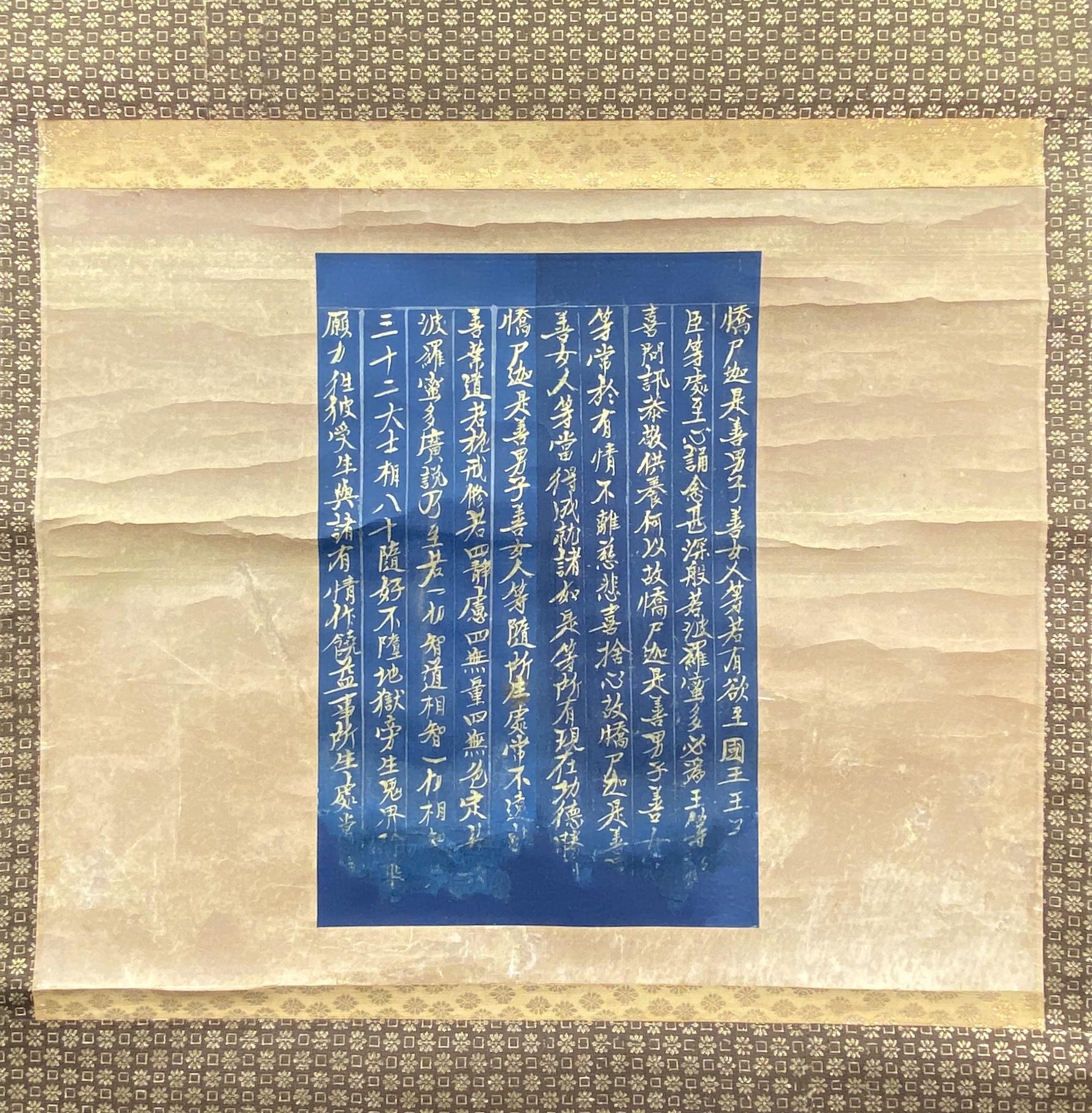 20657紺紙金字経 軸26×17.5cm
