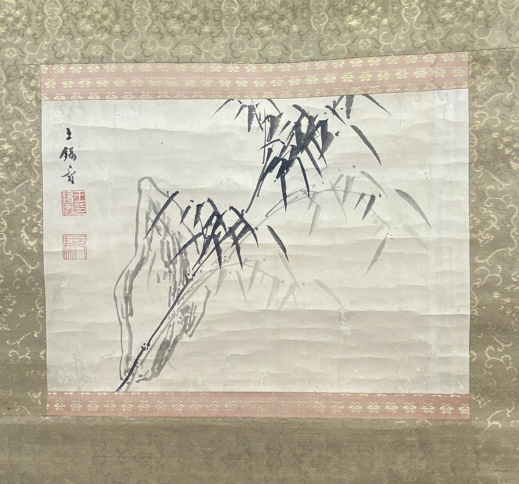 20659「王錫爵」画 岩竹図 軸28×40cm