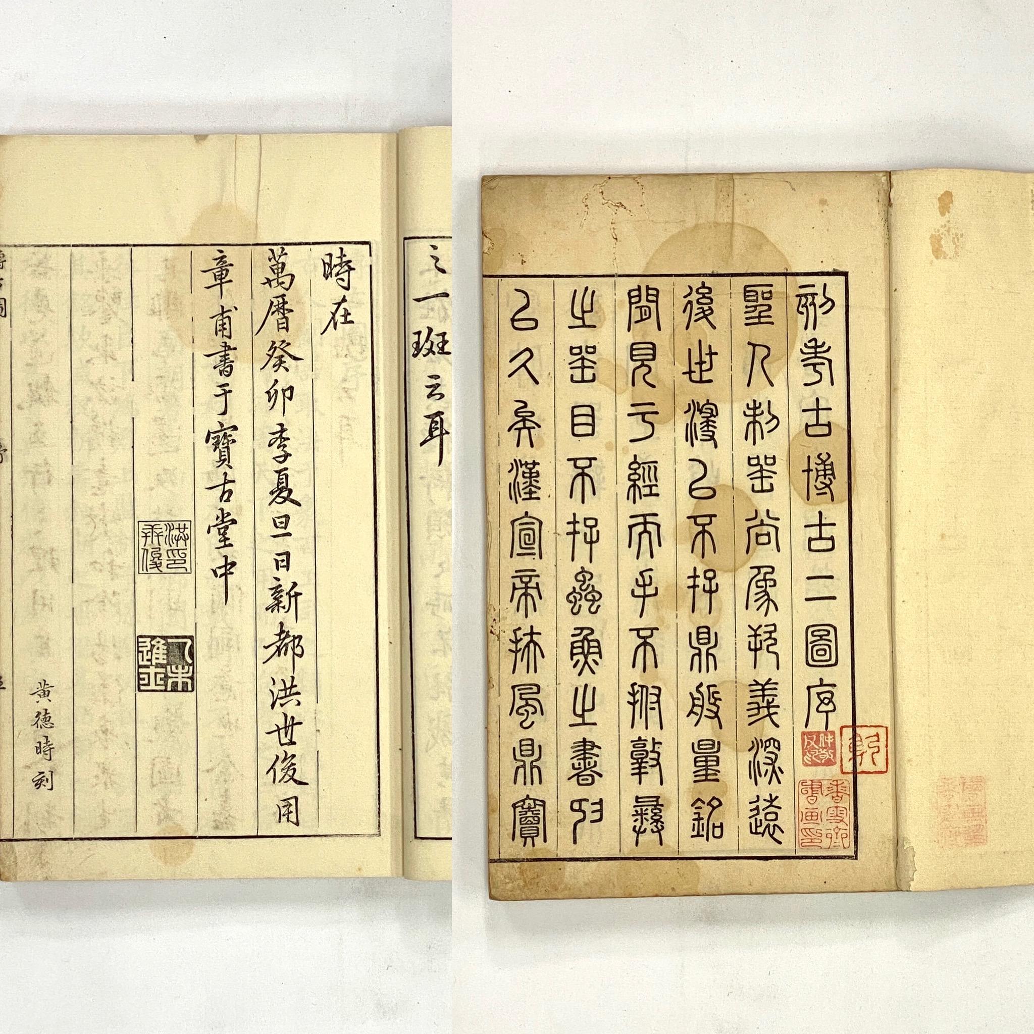 20664「博古図録」全15冊30.5×18.5cm