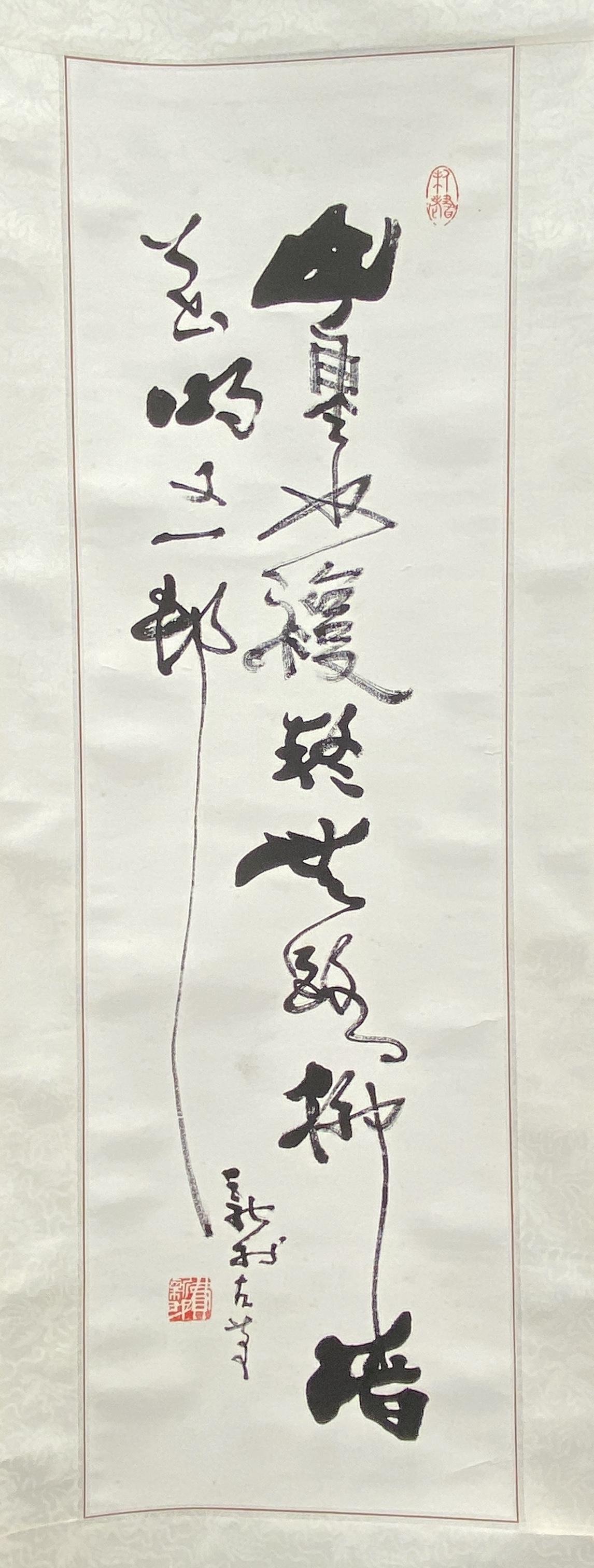 20666「費新我」草書 軸92.5×28cm