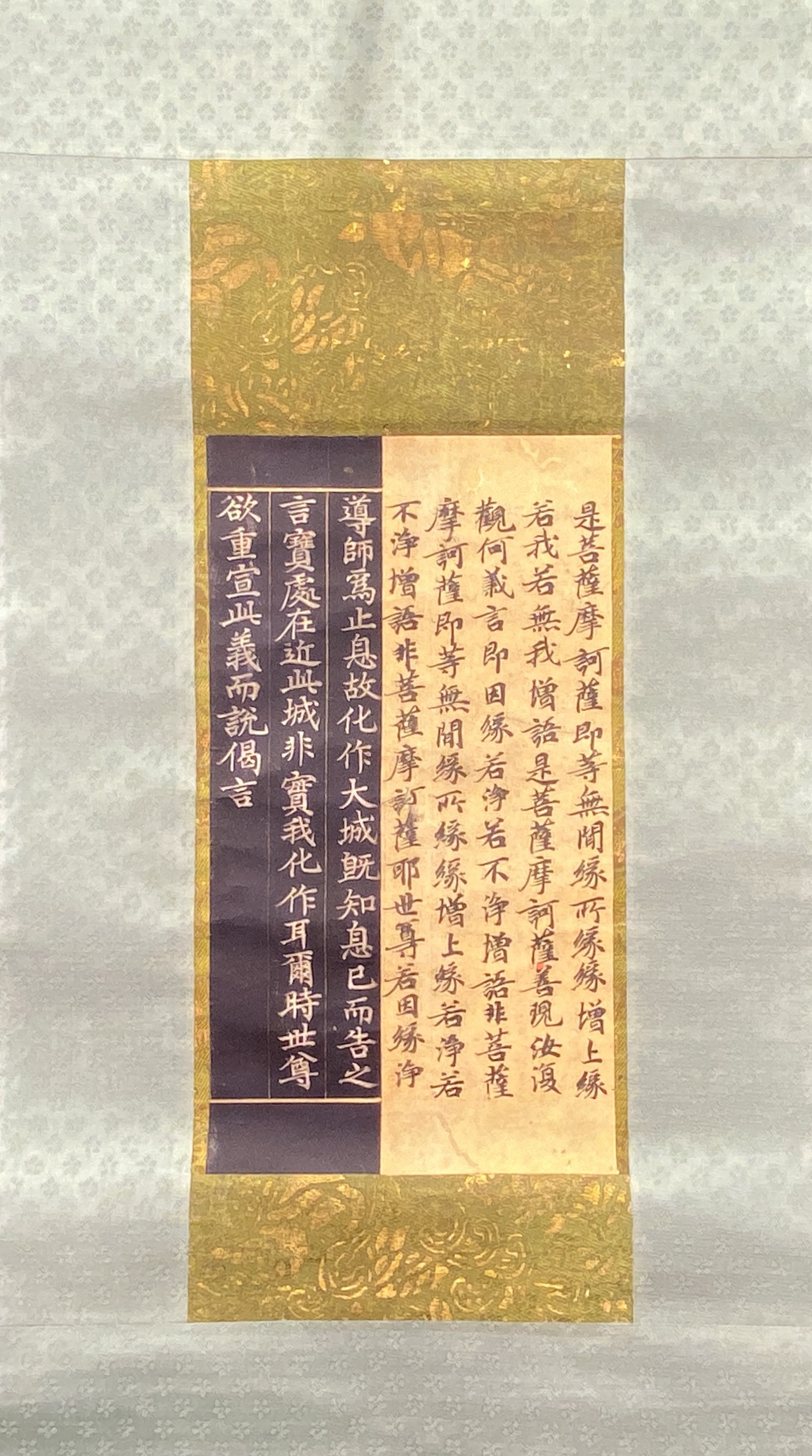 20678「天平経高麗経」合装軸24.5×13.8cm