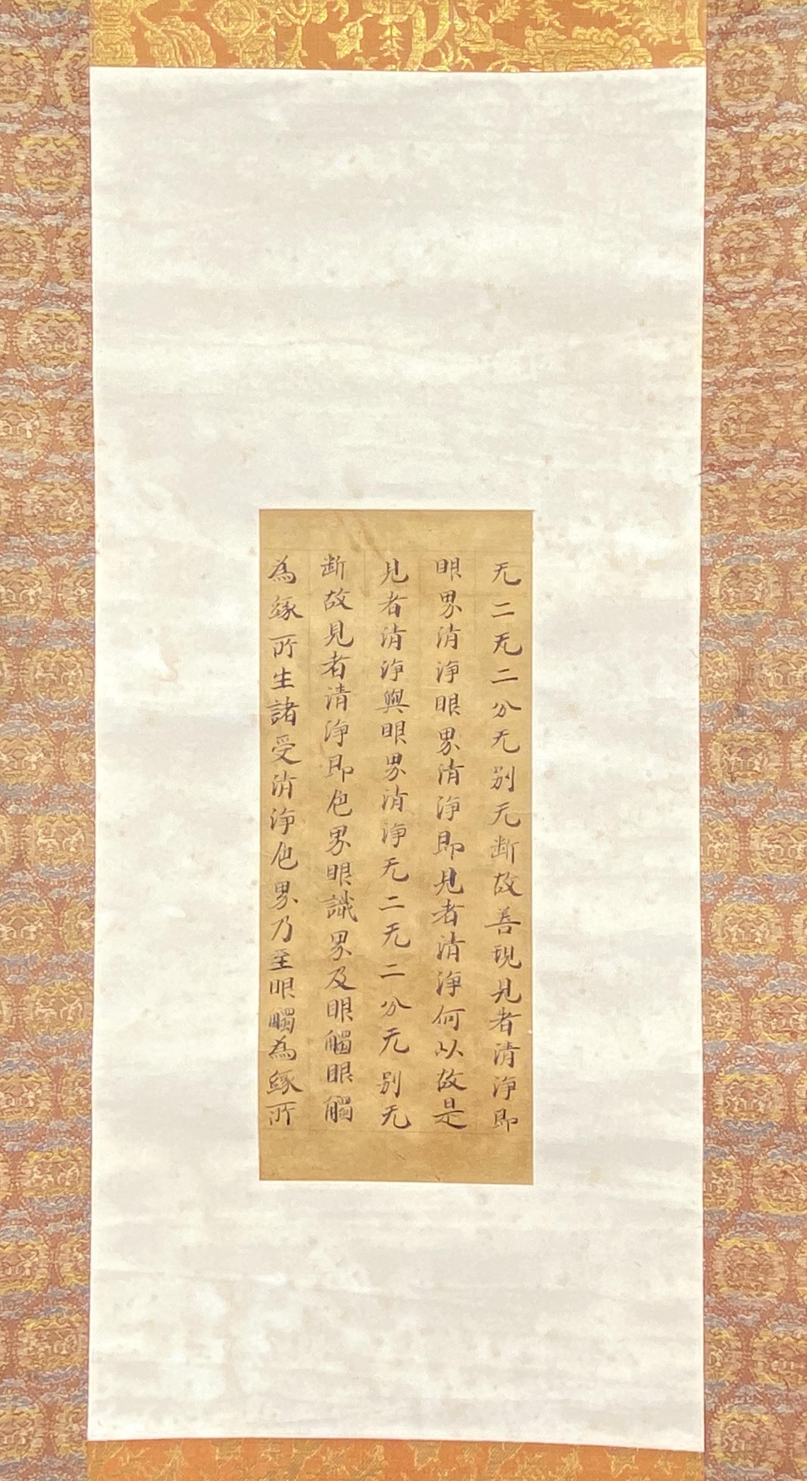 20679十三/十四世紀 大般若経片 軸23.5×10cm