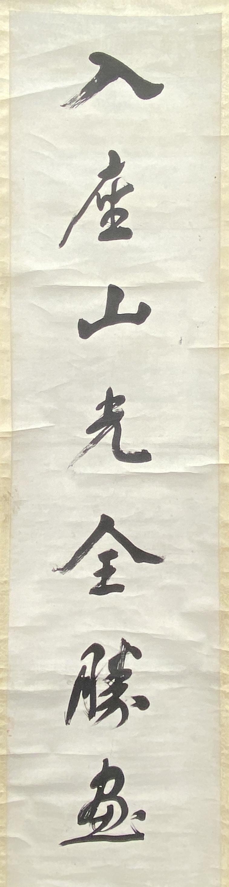 20683「楊守敬」行草書 七言 聯136×33.5cm