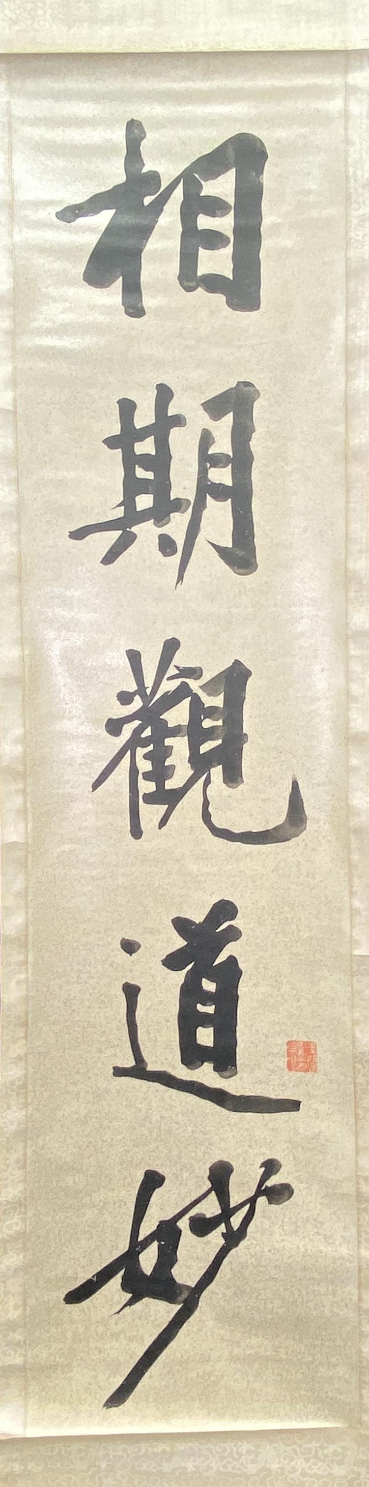 20684「清道人」五言 聯132×32cm
