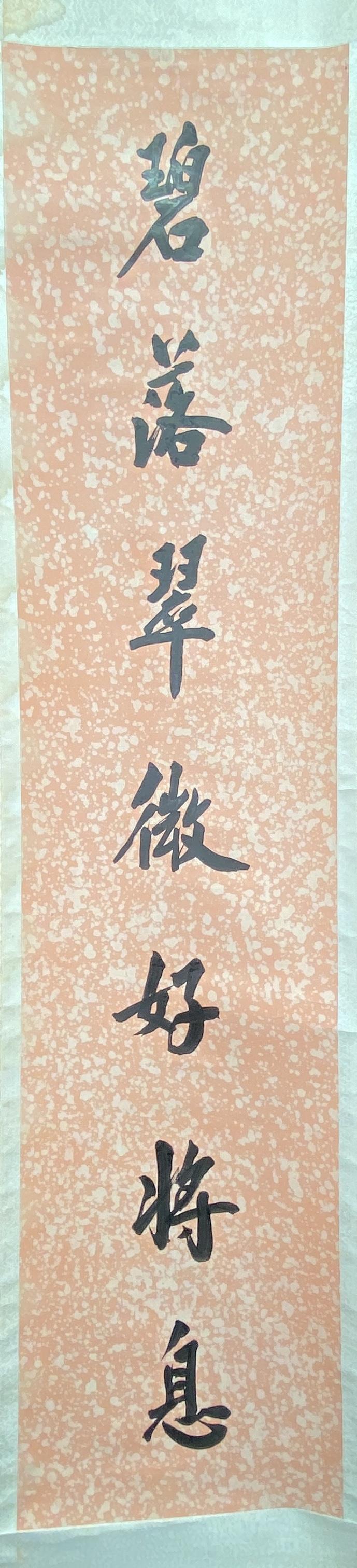 20685「陳寶琛」七言 聯171×39cm