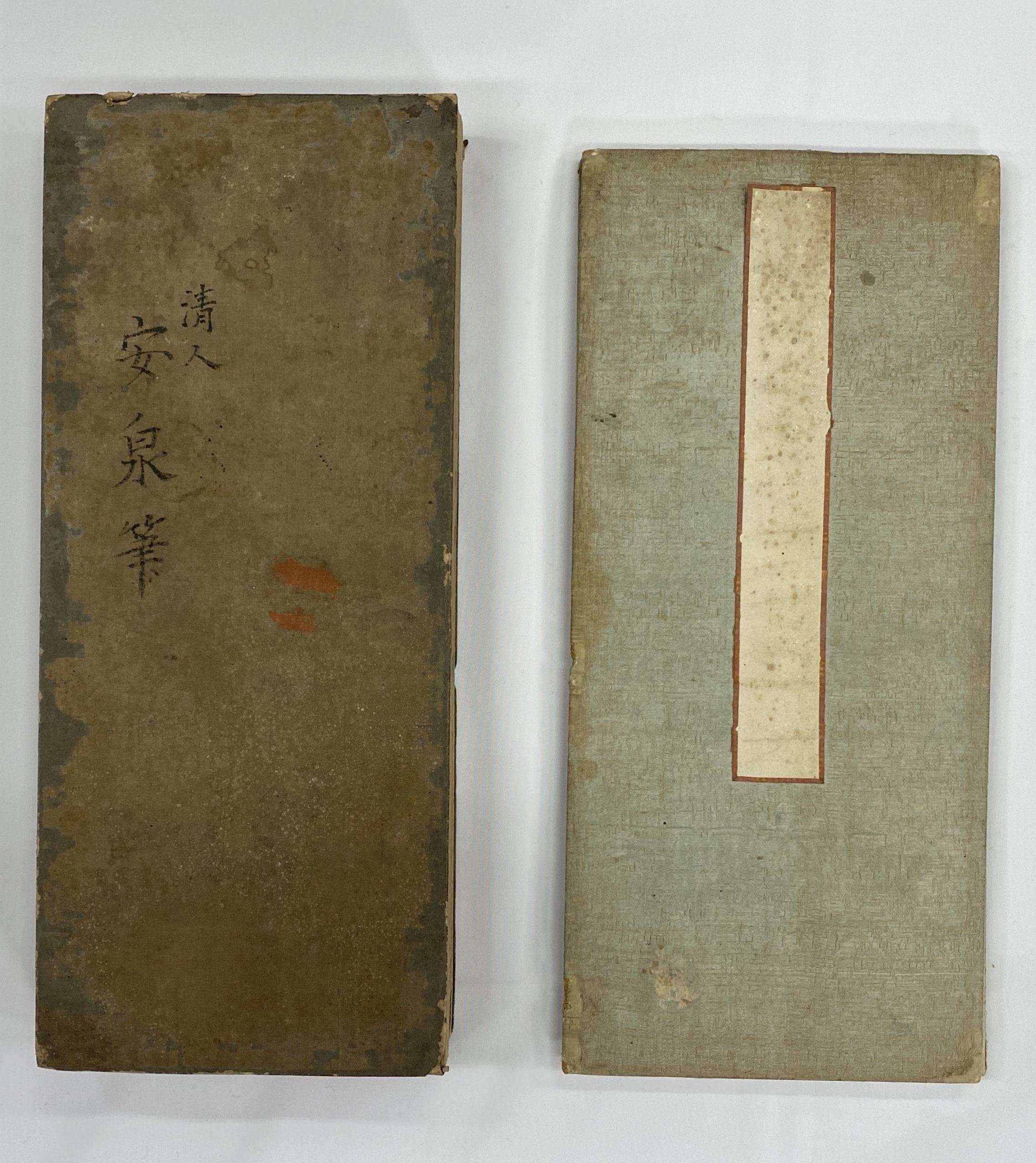 30501「安泉」行書冊等 計2件