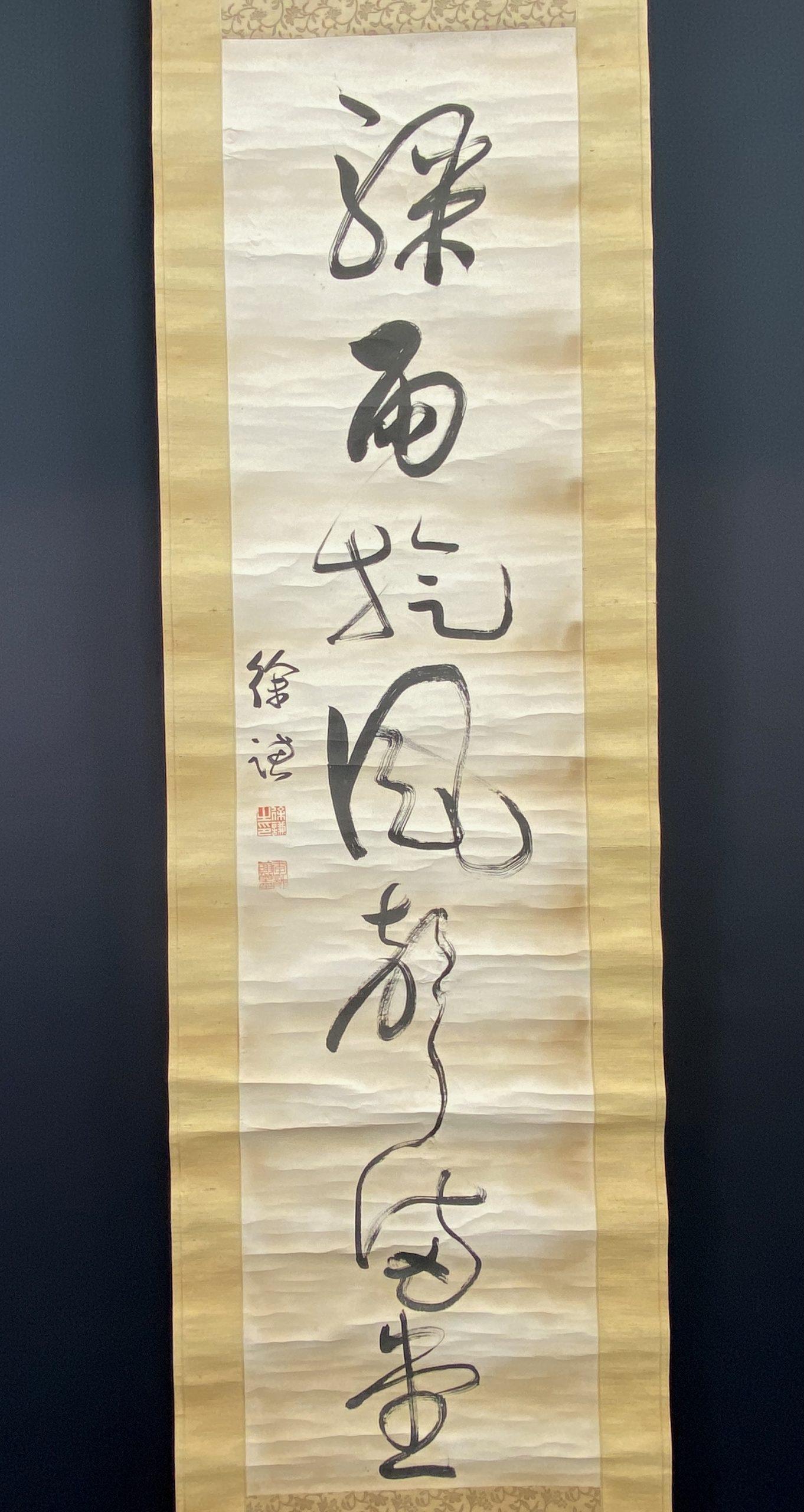 30505「徐謙」草書 七言 軸130×31.5㎝