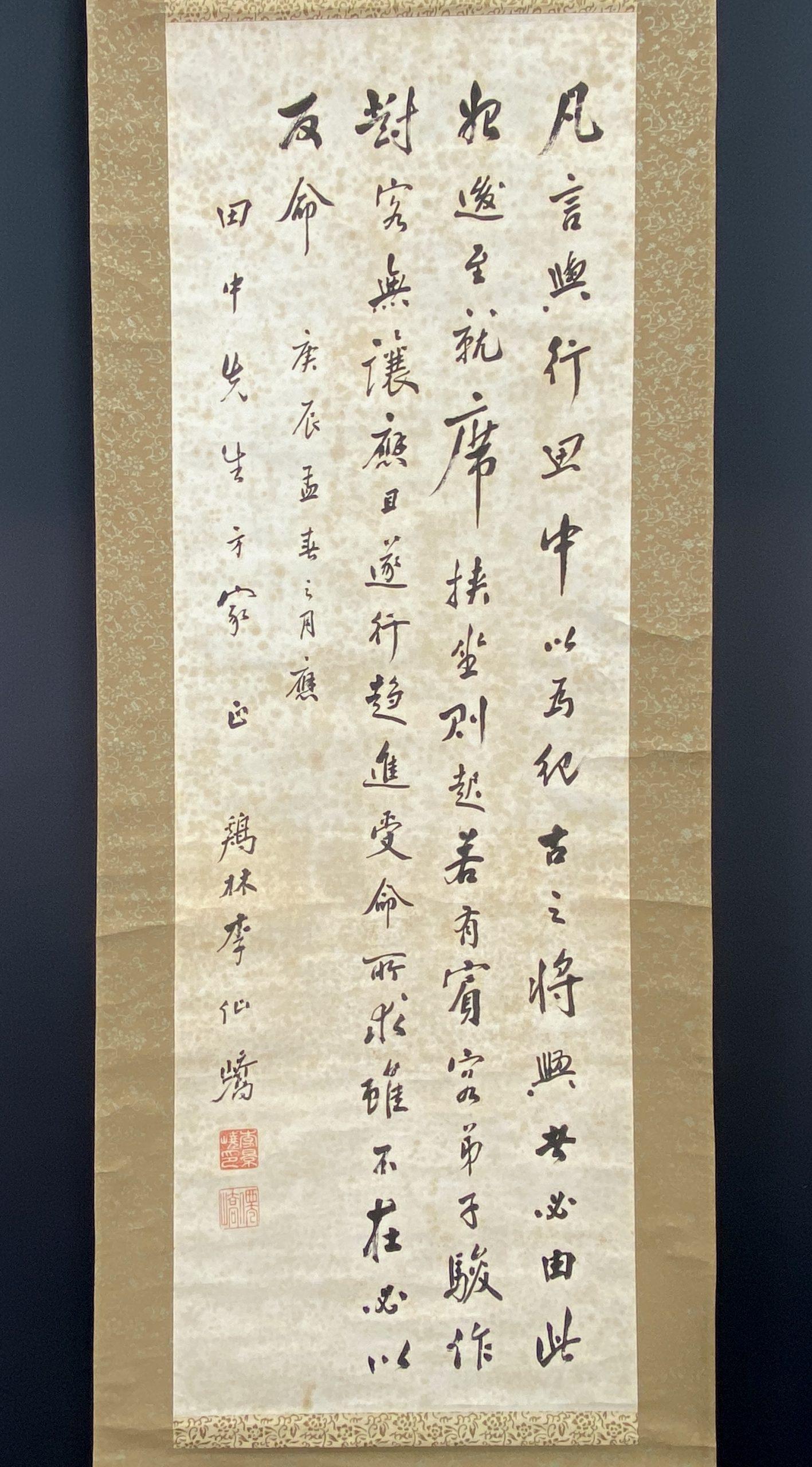 30506「李景」行草書 軸117×39㎝