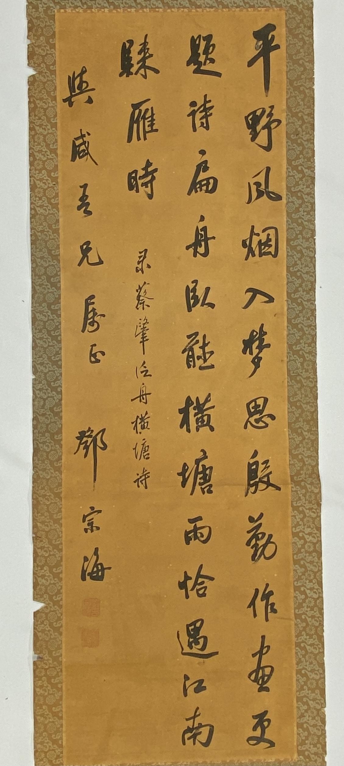 30507「鄧宗海」三行書 軸111×34㎝