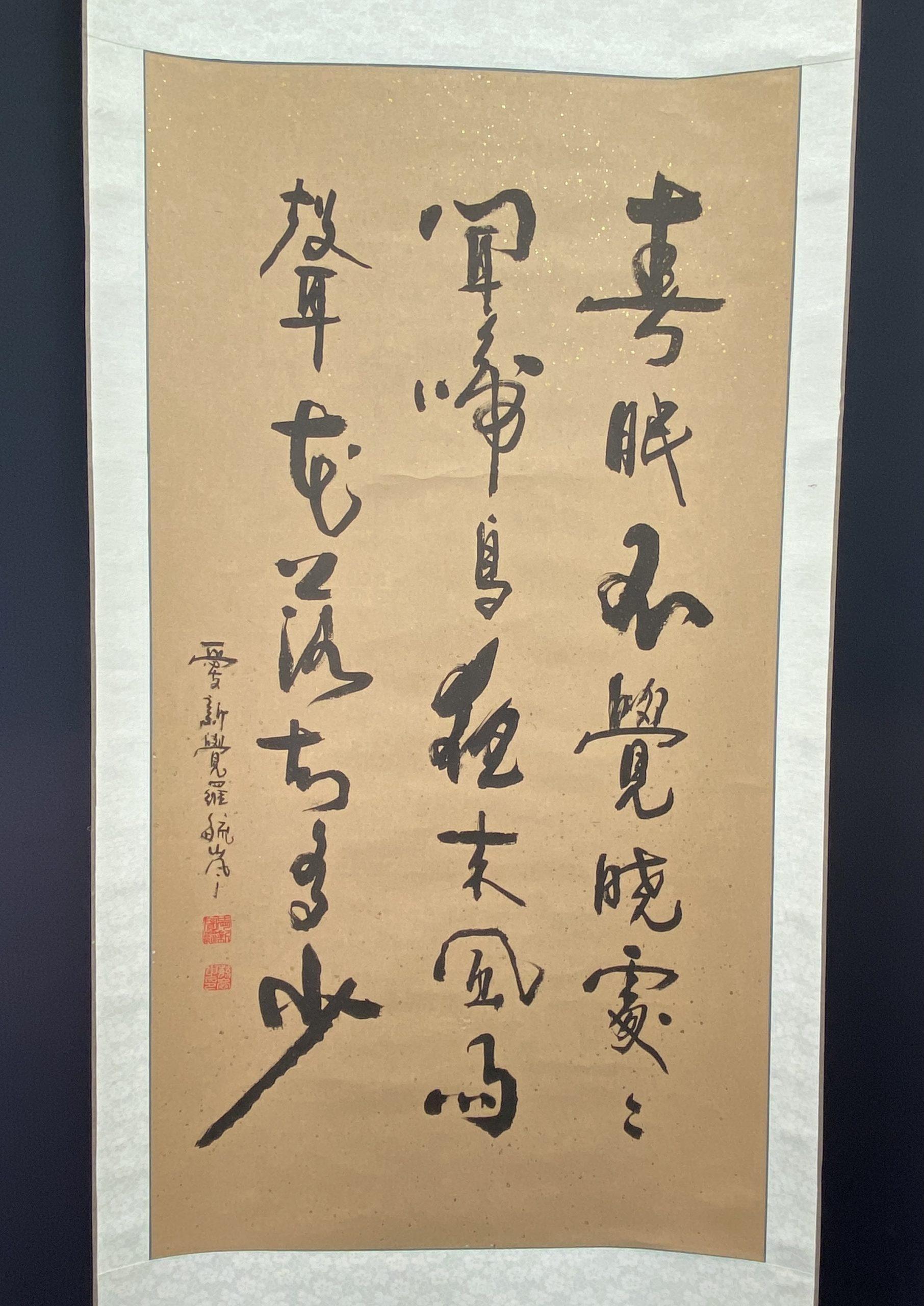 30611「愛新覚羅毓嵐」行草書 軸等 計3件88.5×47cm他