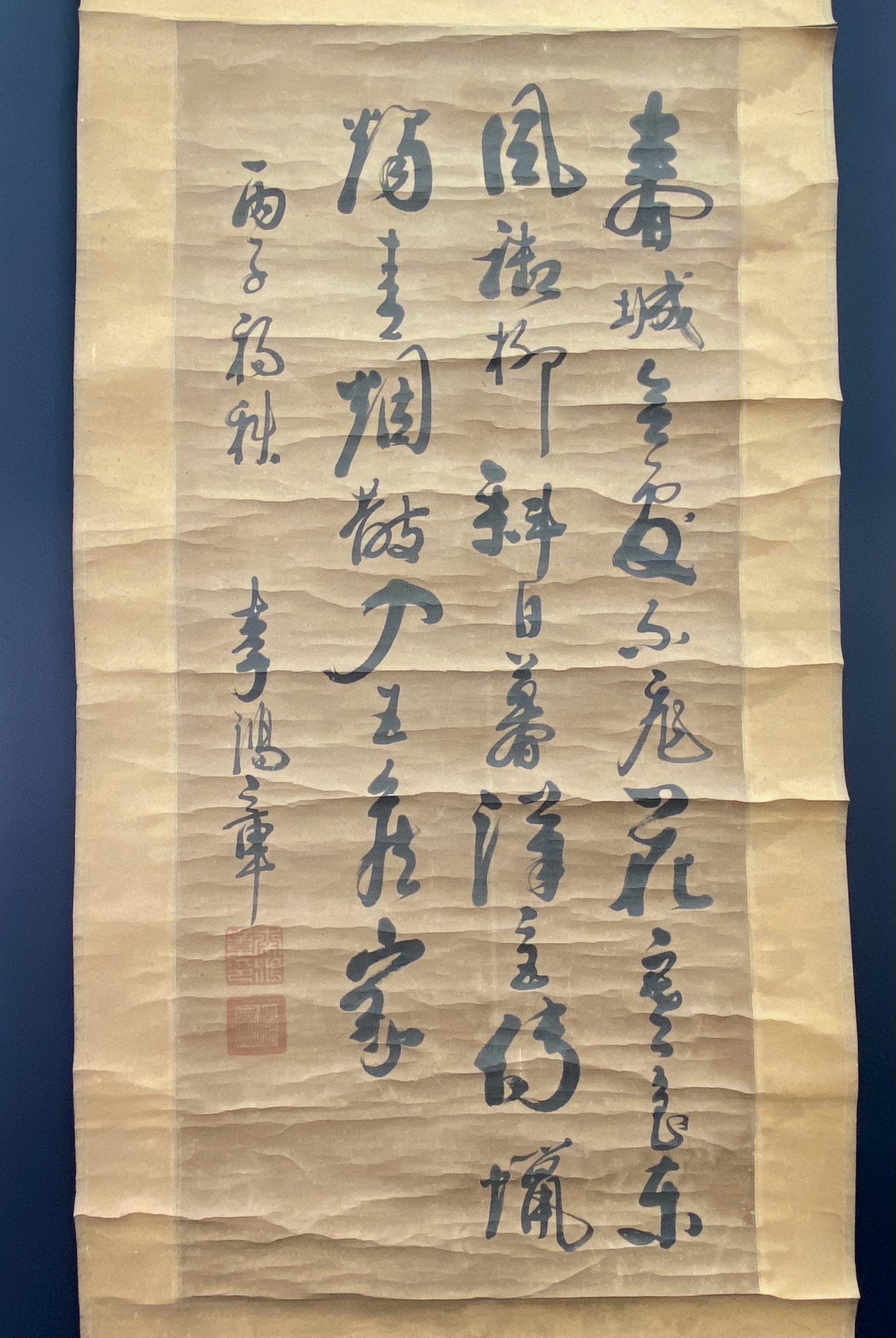 30622「李鴻章」草書 軸91.5×41.5cm
