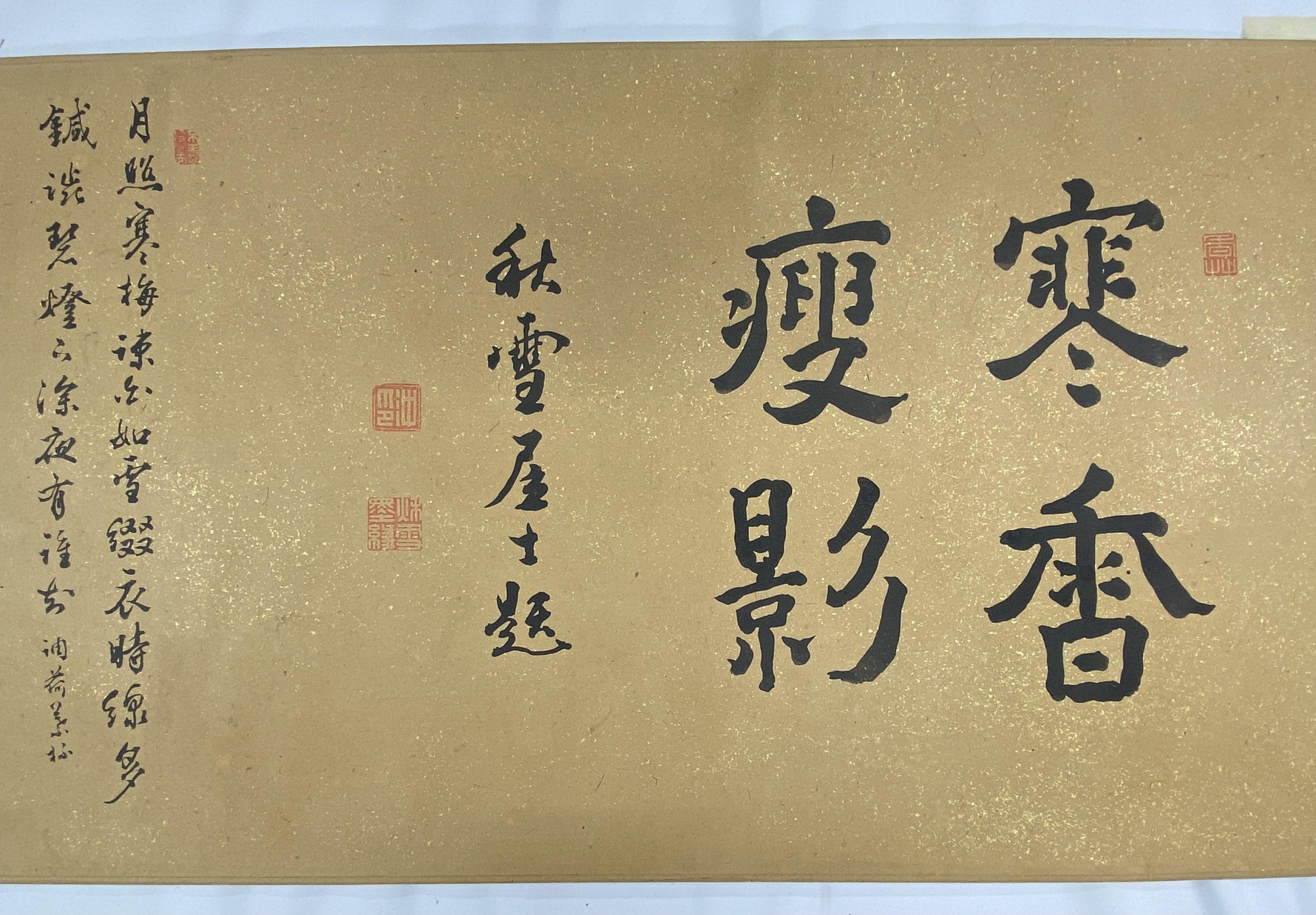 30623山水図 巻物38×180.5cm