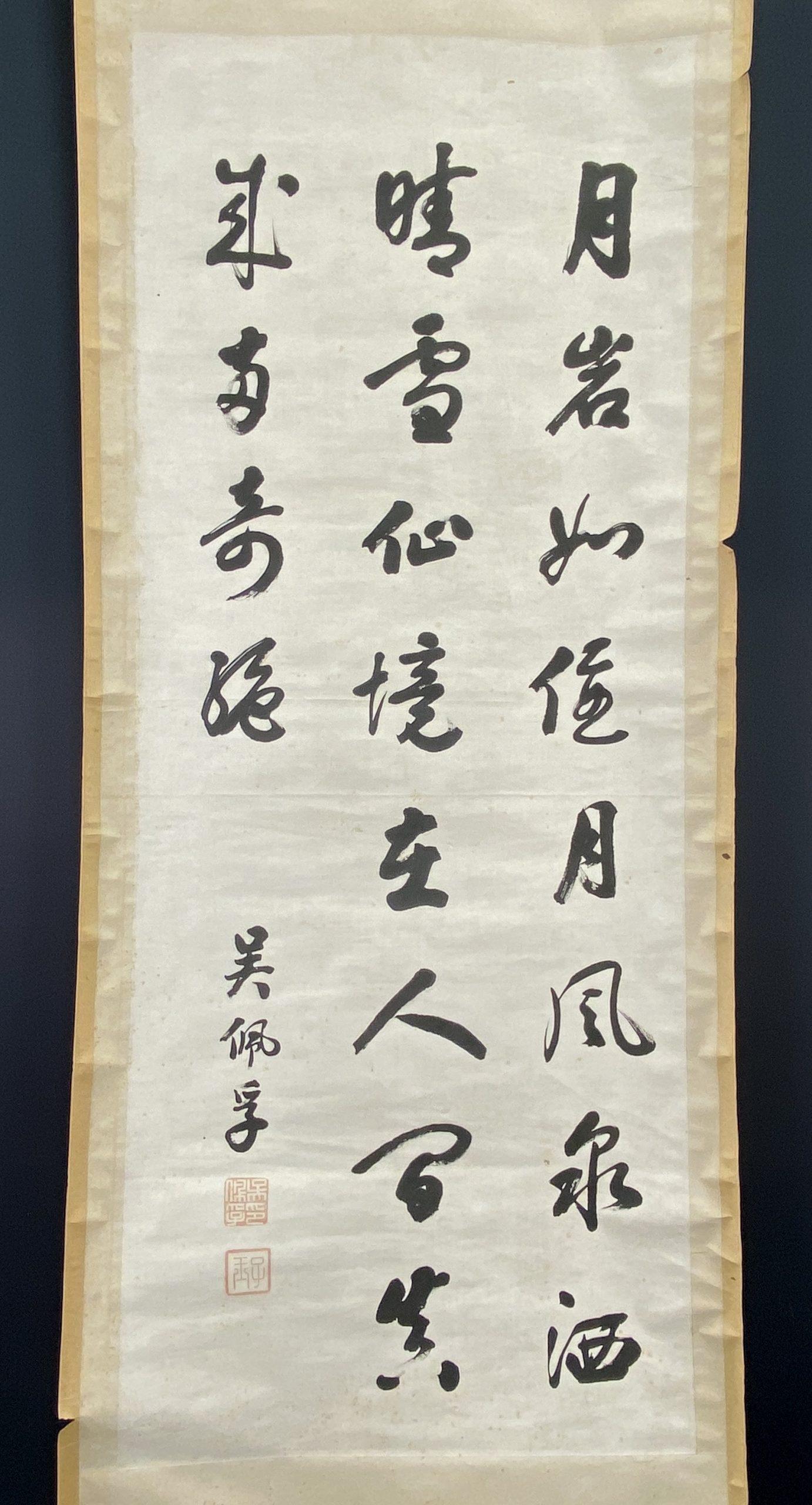 30626「呉佩孚」行書 軸133.5×54cm