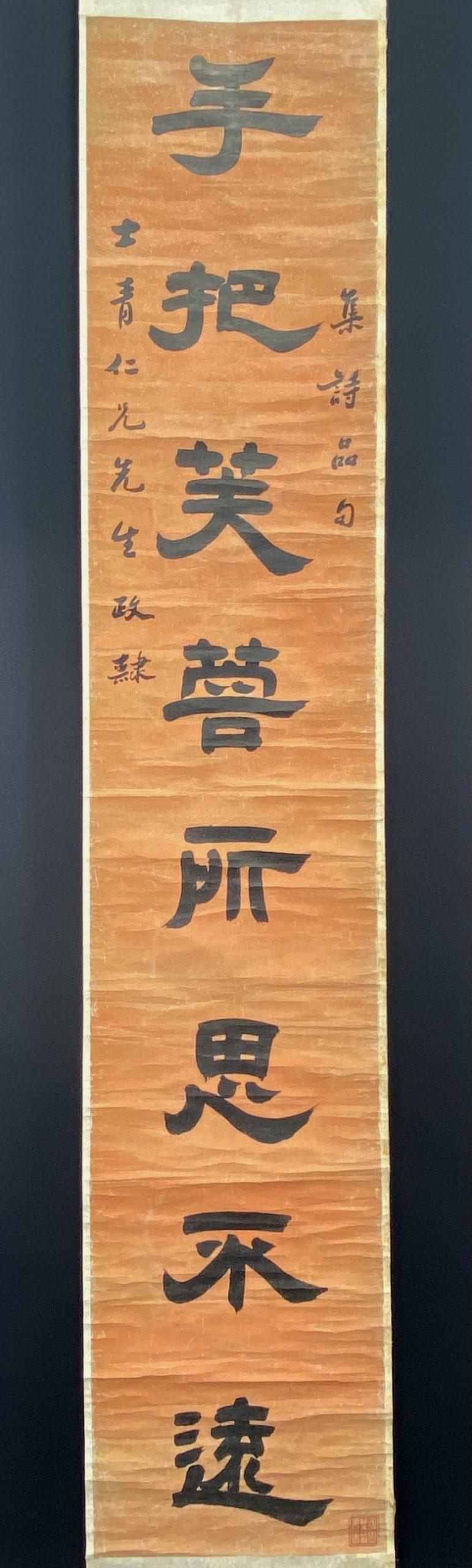 30633「鄧伝蜜」隷書 八言 聯157.5×30.5cm