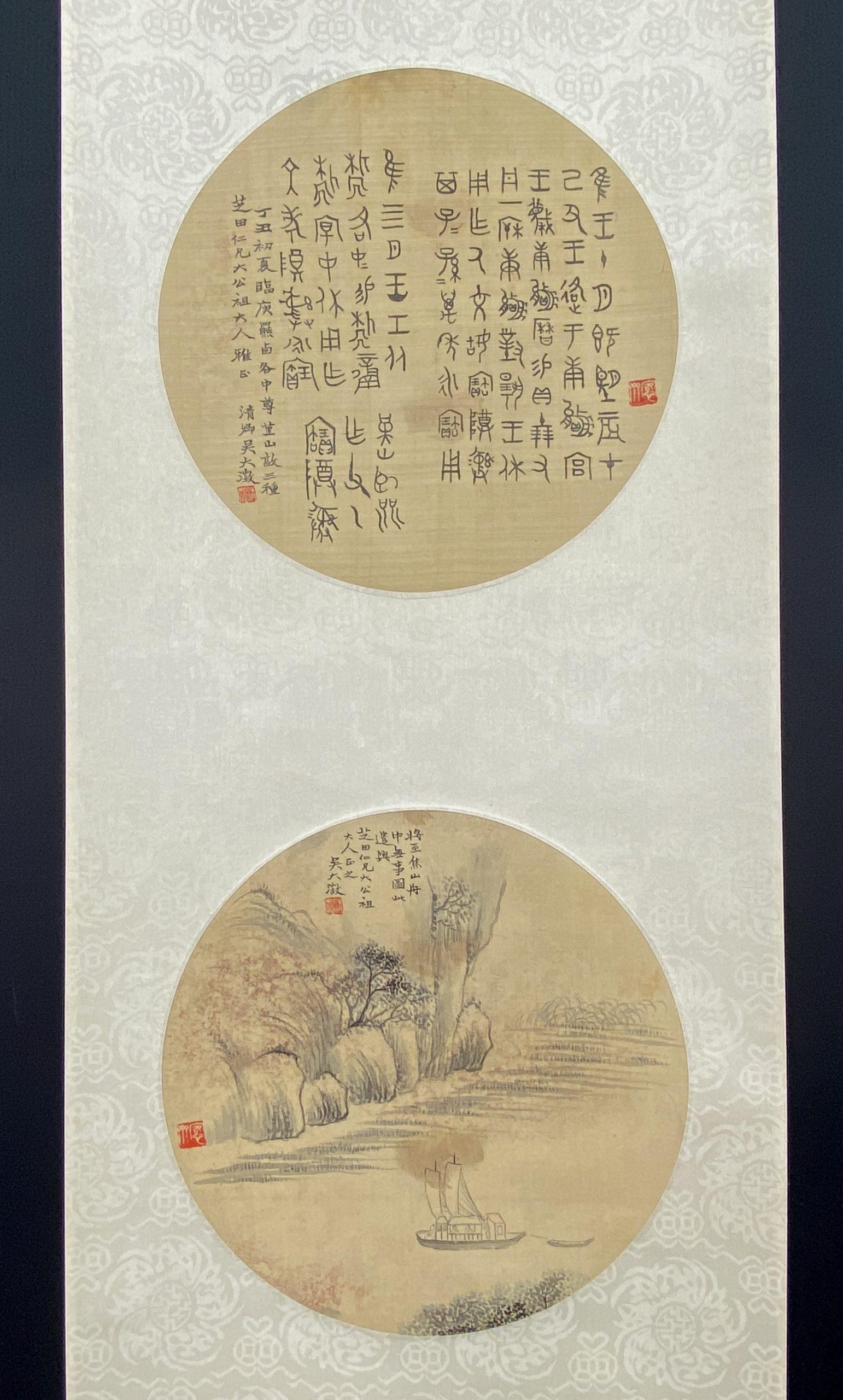 30636「呉大澂」篆書・山水図 軸