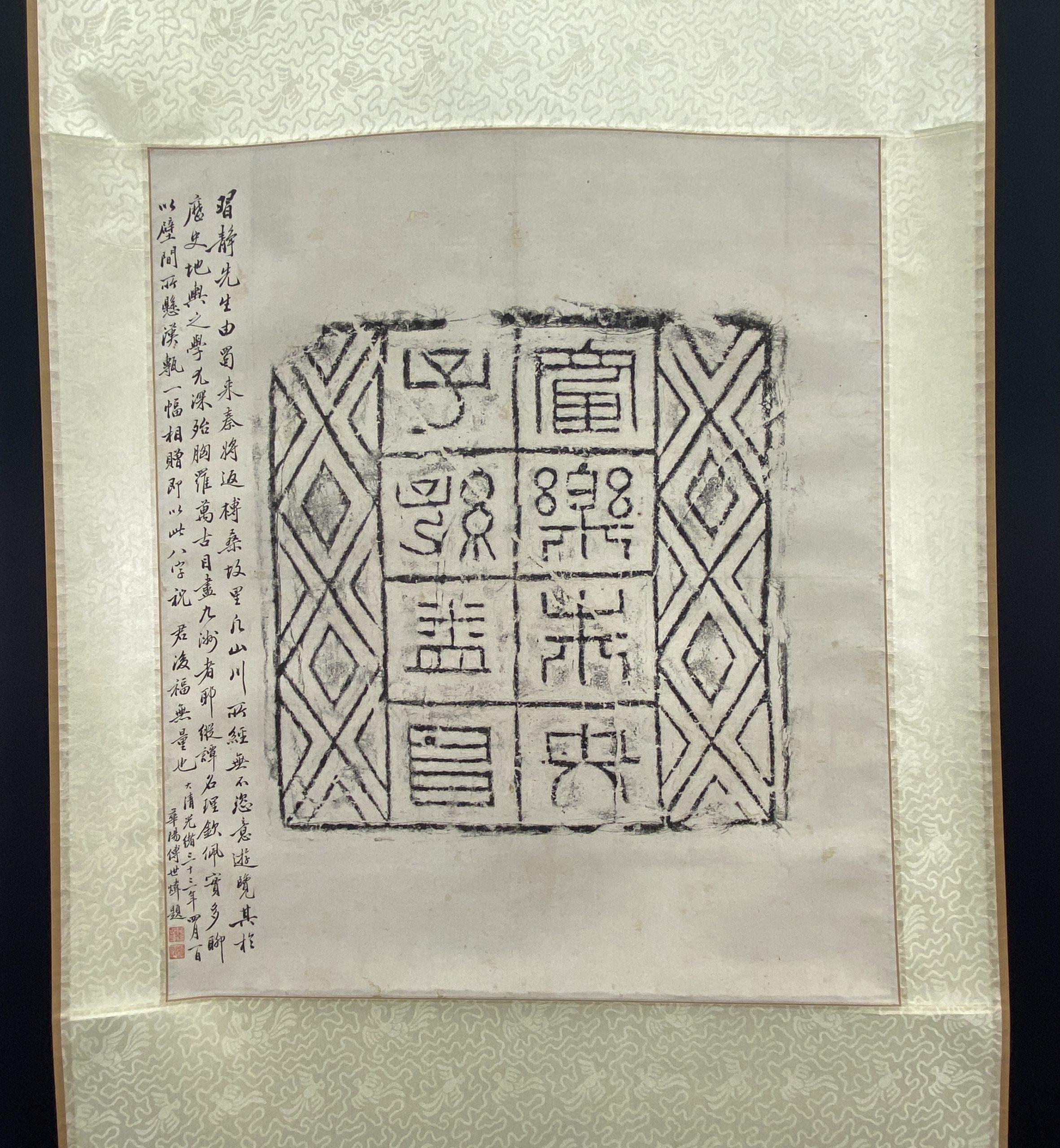 30637「傳世煒」款 埤拓本賛 軸52.5×45.5cm
