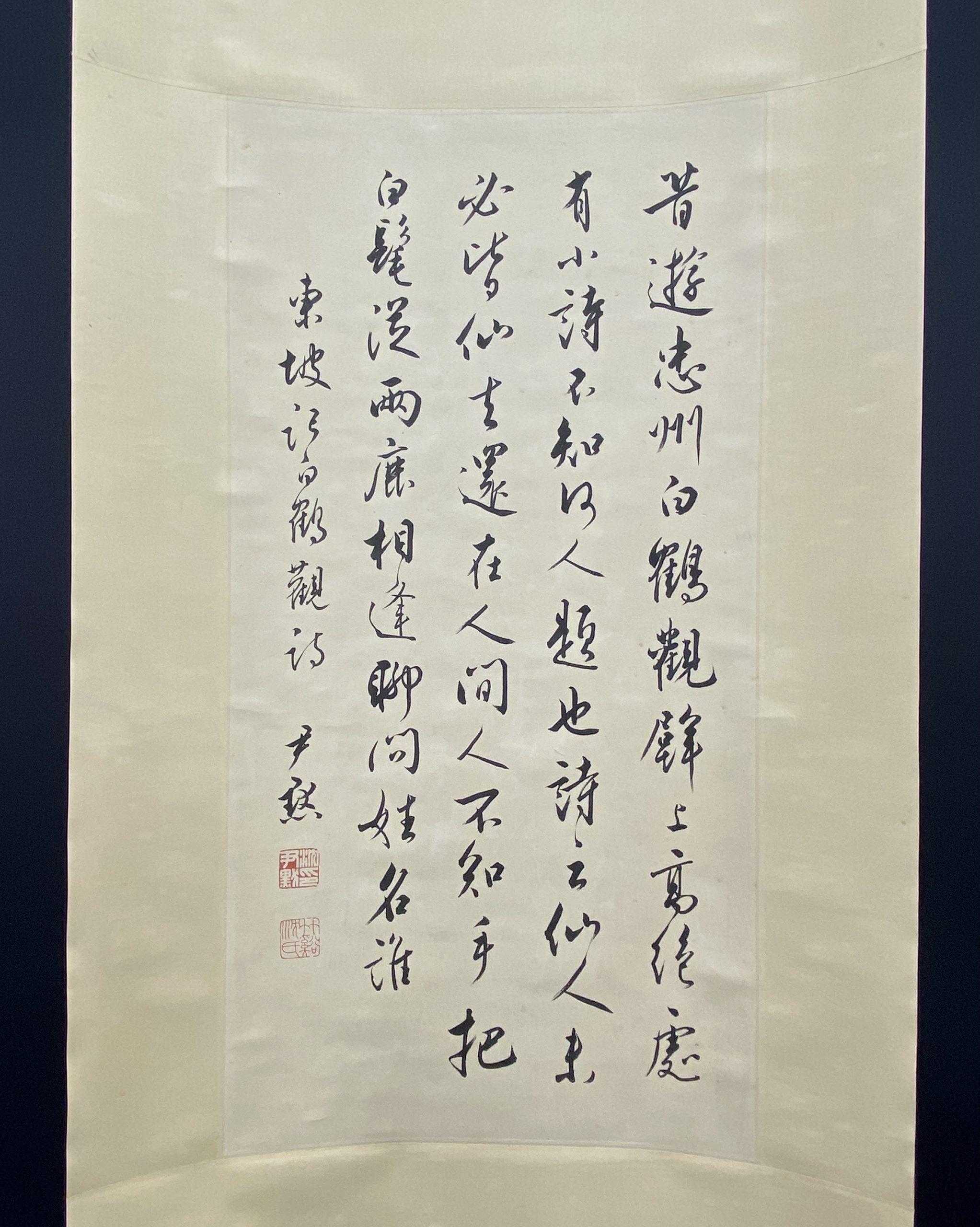 30639「沈尹默」行草書 軸64×32cm