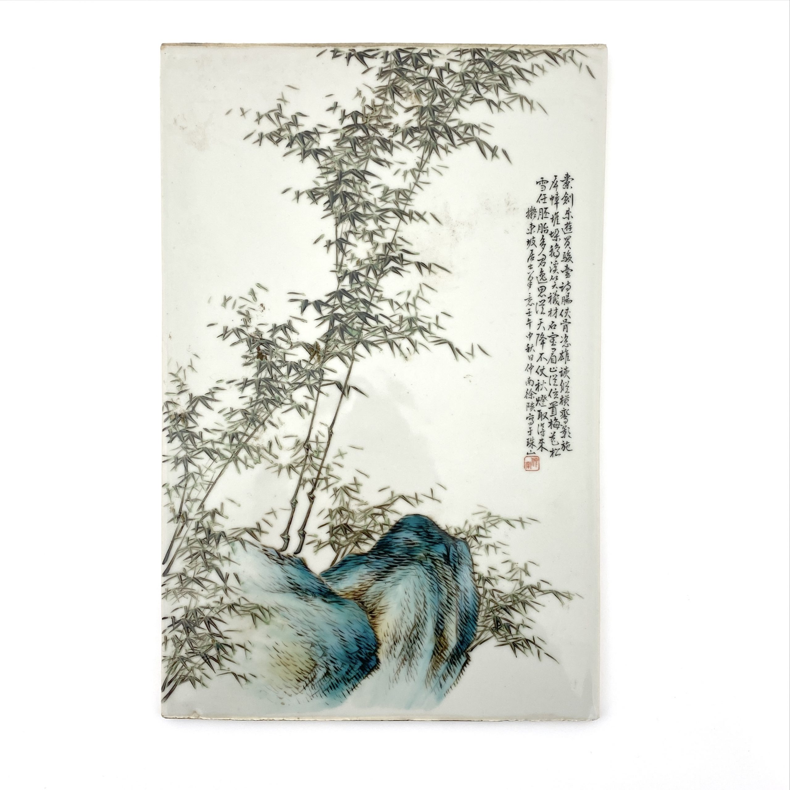 20141「徐仲南」款 粉彩 岩竹紋 陶板 額