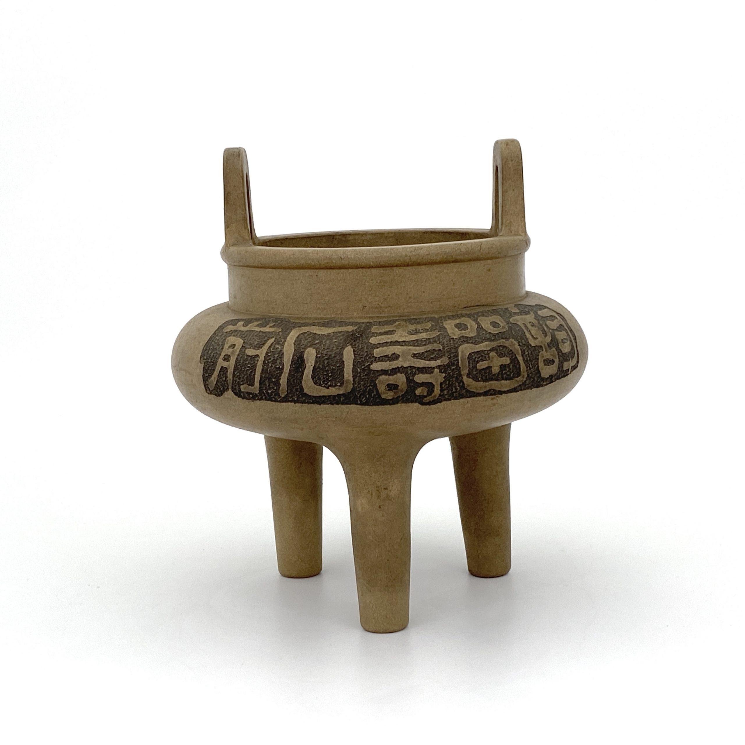 20065「鐡画軒製」「玉屏」款 白泥 刻詩文紋 鼎式 爐