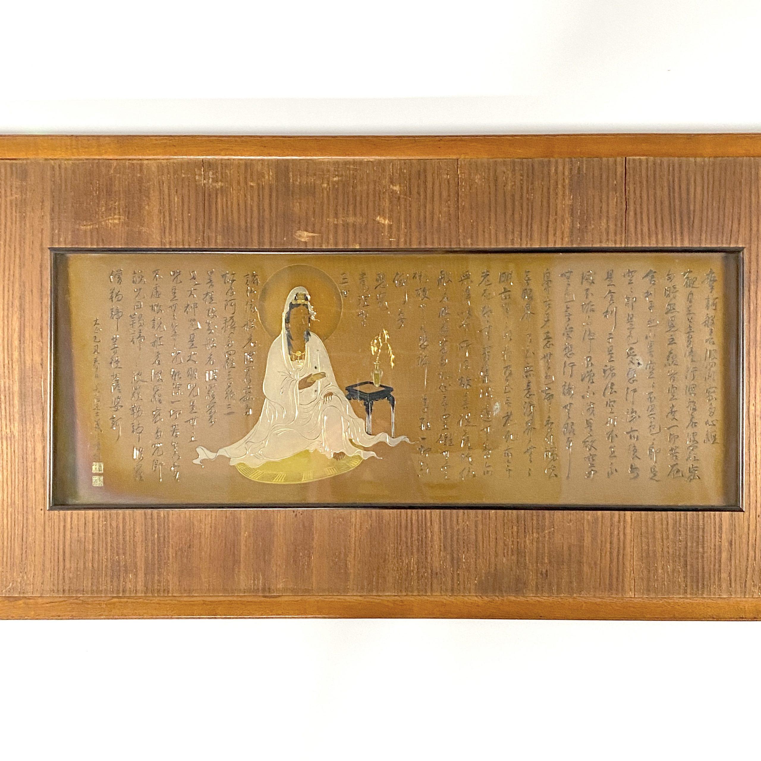 20069「美洲」「義信」刻 観音詩文紋 額