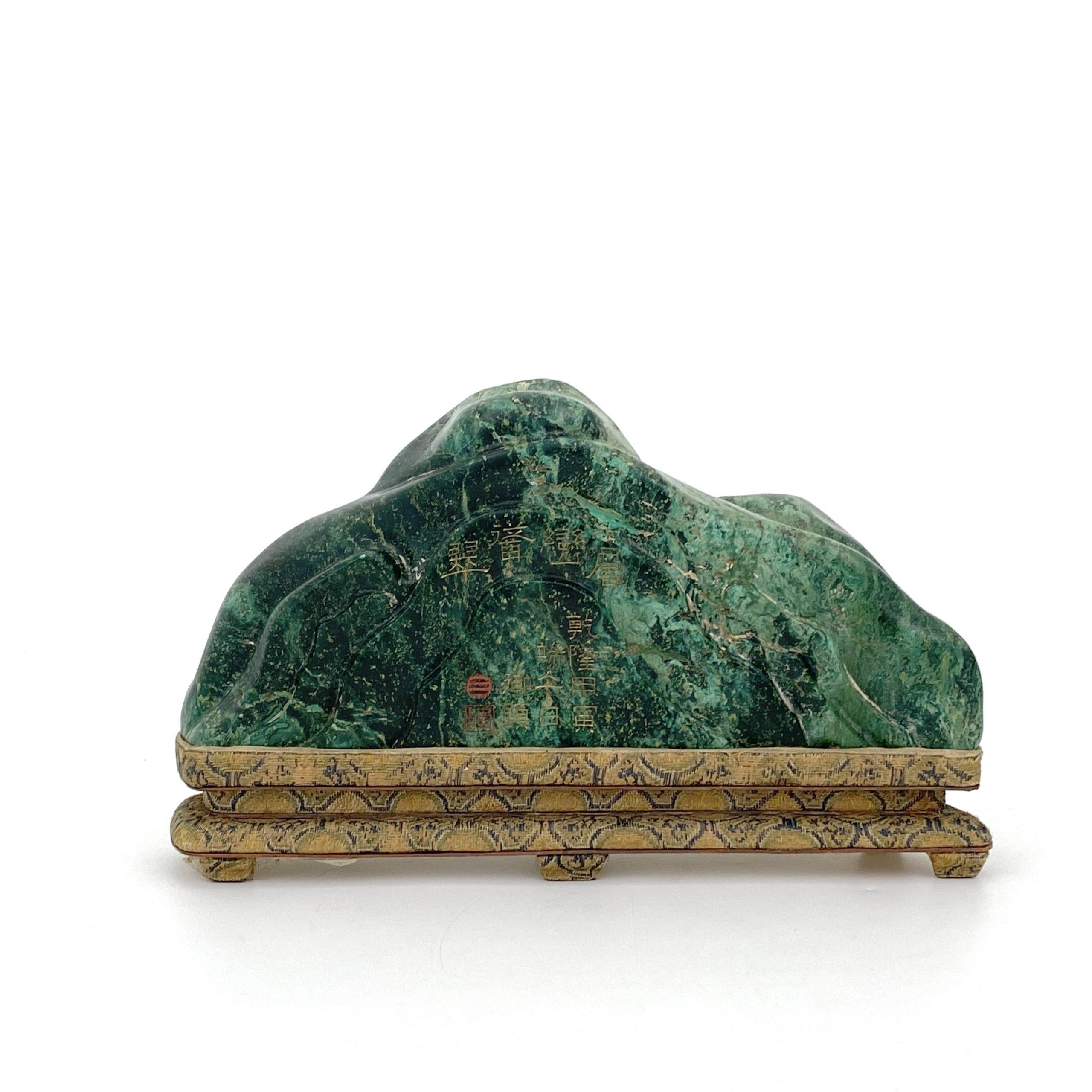 21208「乾隆御題」款 孔雀石雕 山子