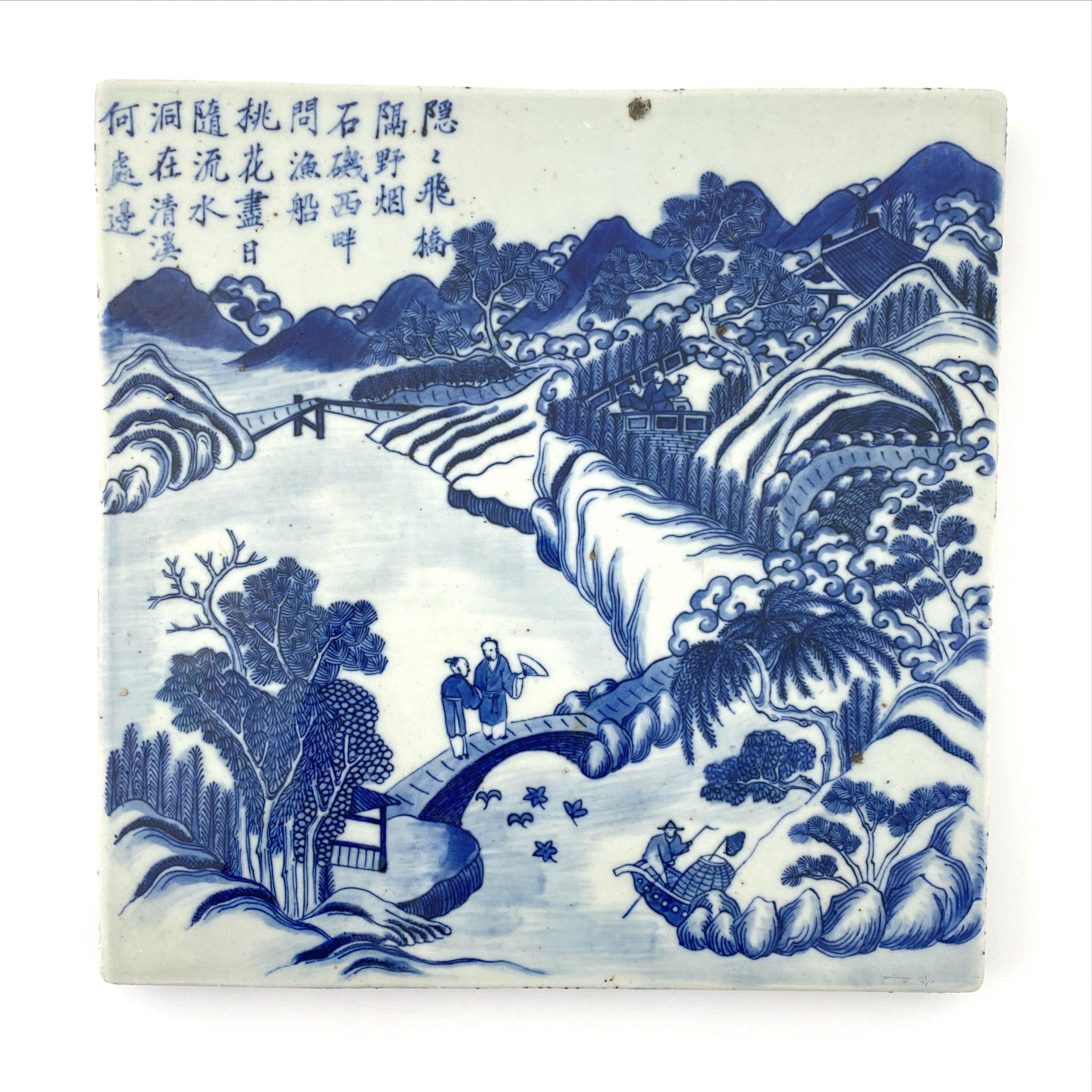 21064清「嘉靖年製」款 青花 山水人物図 陶板