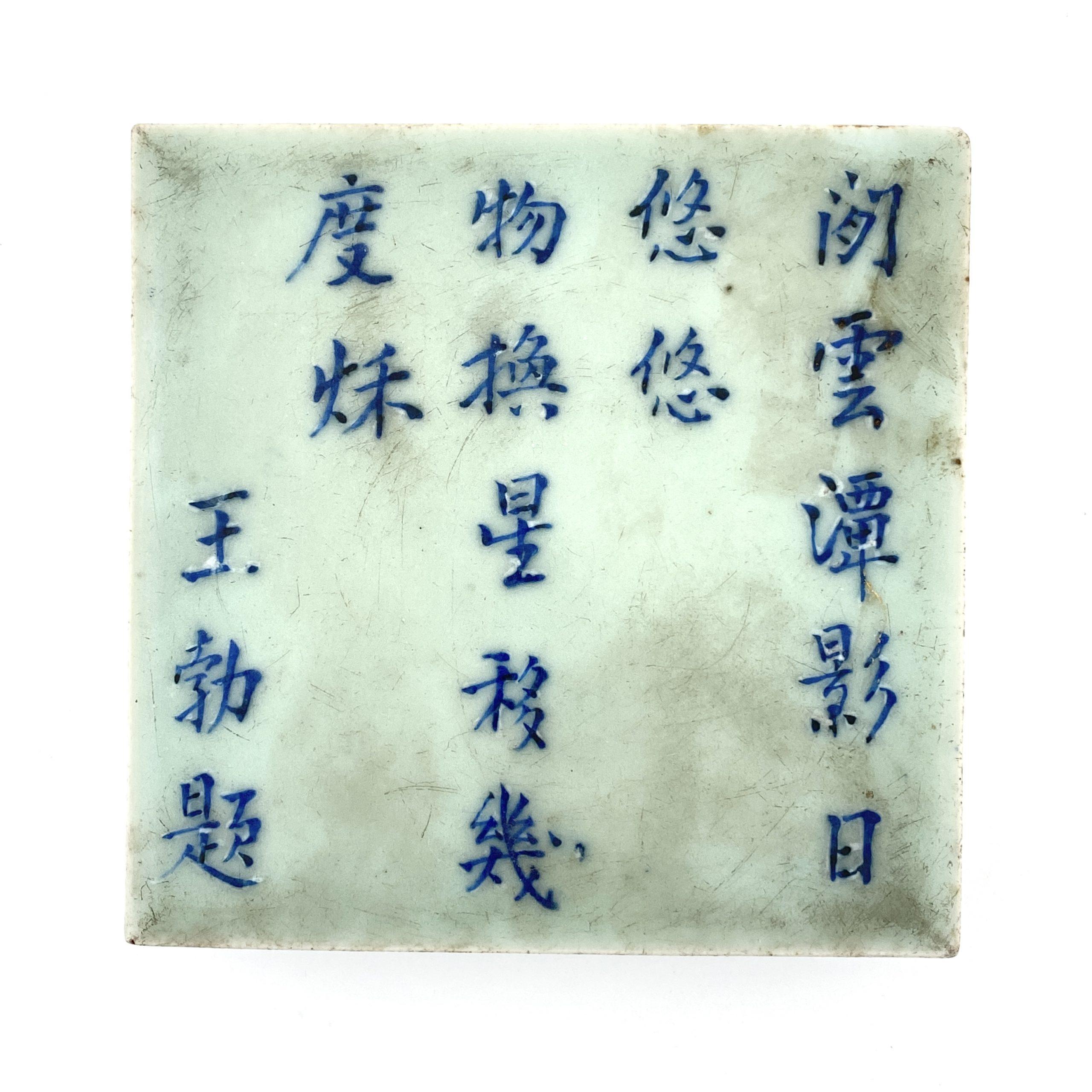 21675「成化年製」款 青花 詩文紋 四足盤